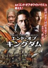 【中古】DVD▼エンド・オブ・キングダム▽レンタル落ち