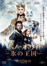 【中古】DVD▼スノーホワイト 氷の王国▽レンタル落ち