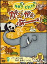 【中古】DVD▼NHK なぜ?どうして?がおがおぶーっ! ゾウ からだは なぜ おおきいの?▽レンタル落ち