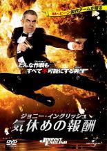 【中古】DVD▼ジョニー・イングリッシュ 気休めの報酬▽レンタル落ち