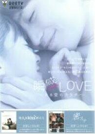 【中古】DVD▼瞬感 LOVE ある愛のカタチ▽レンタル落ち【テレビドラマ】