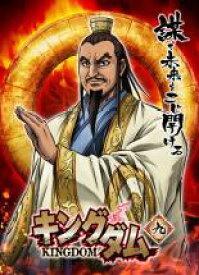 【中古】DVD▼キングダム 九(第16話、第19話)▽レンタル落ち