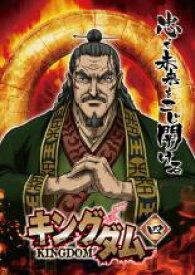 【中古】DVD▼キングダム 四(第6話、第7話)▽レンタル落ち