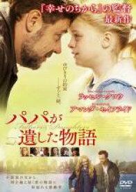 【中古】DVD▼パパが遺した物語▽レンタル落ち