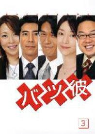 【中古】DVD▼バツ彼 3(7話〜9話)▽レンタル落ち【テレビドラマ】