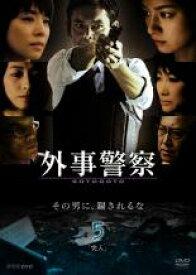 【中古】DVD▼外事警察 5 突入▽レンタル落ち【テレビドラマ】