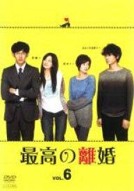 【中古】DVD▼最高の離婚 6(第11話 最終)▽レンタル落ち【テレビドラマ】