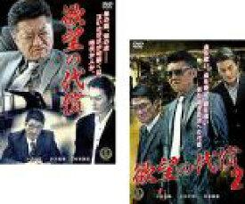 2パック【中古】DVD▼欲望の代償(2枚セット)1、2▽レンタル落ち 全2巻【極道】