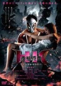 【中古】DVD▼HK 変態仮面 アブノーマル・クライシス▽レンタル落ち【東映】