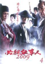 【中古】DVD▼必殺仕事人 2009 Vol.4(第7話、第8話)▽レンタル落ち【テレビドラマ】