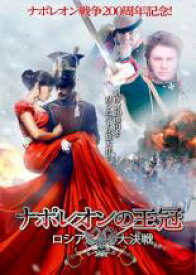 【中古】DVD▼ナポレオンの王冠 ロシア大決戦【字幕】▽レンタル落ち
