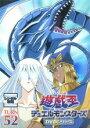 【中古】DVD▼遊☆戯☆王 デュエルモンスターズ TURN 52(205話〜208話)▽レンタル落ち