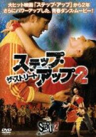 【中古】DVD▼ステップ・アップ 2 ザ・ストリート▽レンタル落ち
