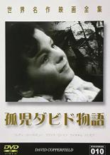 【バーゲン】【中古】DVD▼孤児ダビド物語【字幕】