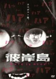 【バーゲンセール】【中古】DVD▼彼岸島 Love is over▽レンタル落ち【ホラー】