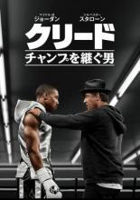 【中古】DVD▼クリード チャンプを継ぐ男▽レンタル落ち