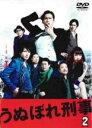 【中古】DVD▼うぬぼれ刑事 2(第3話、第4話)▽レンタル落ち【テレビドラマ】