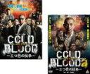 2パック【中古】DVD▼COLD BLOOD コールドブラッド 三つ巴の抗争(2枚セット)1、2▽レンタル落ち 全2巻【極道】