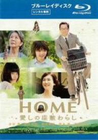 【中古】Blu-ray▼HOME 愛しの座敷わらし ブルーレイディスク▽レンタル落ち