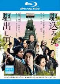 【中古】Blu-ray▼駆込み女と駆出し男 ブルーレイディスク▽レンタル落ち【時代劇】