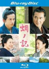 【中古】Blu-ray▼蜩ノ記 ブルーレイディスク▽レンタル落ち【東宝】
