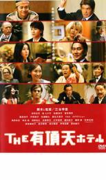 【中古】DVD▼THE 有頂天ホテル▽レンタル落ち【東宝】