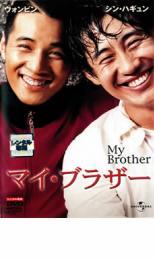 【中古】DVD▼マイ・ブラザー▽レンタル落ち【韓国ドラマ】