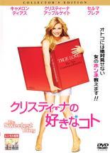【中古】DVD▼クリスティーナの好きなコト コレクターズ・エディション▽レンタル落ち