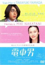 【バーゲン】【中古】DVD▼電車男▽レンタル落ち【東宝】