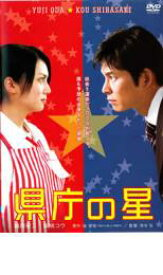 【中古】DVD▼県庁の星▽レンタル落ち【東宝】