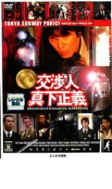 【中古】DVD▼交渉人 真下正義▽レンタル落ち
