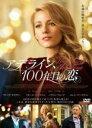 【中古】DVD▼アデライン、100年目の恋▽レンタル落ち