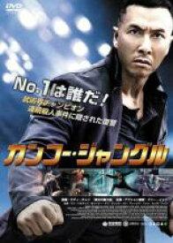 【中古】DVD▼カンフー・ジャングル▽レンタル落ち