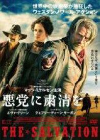 【中古】DVD▼悪党に粛清を▽レンタル落ち