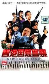 【バーゲンセール】【中古】DVD▼香港国際警察 NEW POLICE STORY▽レンタル落ち