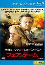 【中古】Blu-ray▼フェア・ゲーム ブルーレイディスク▽レンタル落ち