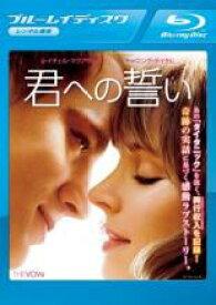【バーゲンセール】【中古】Blu-ray▼君への誓い ブルーレイディスク▽レンタル落ち
