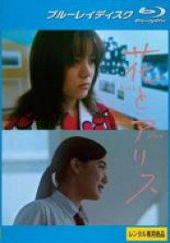 【中古】Blu-ray▼花とアリス ブルーレイディスク▽レンタル落ち