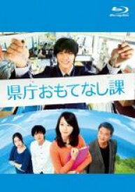 【中古】Blu-ray▼県庁おもてなし課 ブルーレイディスク▽レンタル落ち【東宝】