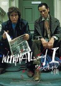 【中古】DVD▼ウィズネイルと僕▽レンタル落ち