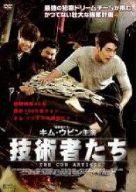 【中古】DVD▼技術者たち▽レンタル落ち