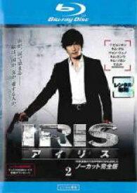 【中古】Blu-ray▼IRIS アイリス ノーカット完全版 2(第3話、第4話)ブルーレイディスク▽レンタル落ち【韓国ドラマ】【イ・ビョンホン】【チョン・ジュノ】