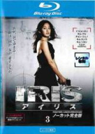 【中古】Blu-ray▼IRIS アイリス ノーカット完全版 3(第5話、第6話)ブルーレイディスク▽レンタル落ち【韓国ドラマ】【イ・ビョンホン】【チョン・ジュノ】
