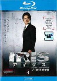 【中古】Blu-ray▼IRIS アイリス ノーカット完全版 4(第7話、第8話)ブルーレイディスク▽レンタル落ち【韓国ドラマ】【イ・ビョンホン】【チョン・ジュノ】