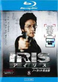 【中古】Blu-ray▼IRIS アイリス ノーカット完全版 8(第15話、第16話)ブルーレイディスク▽レンタル落ち【韓国ドラマ】【イ・ビョンホン】【チョン・ジュノ】