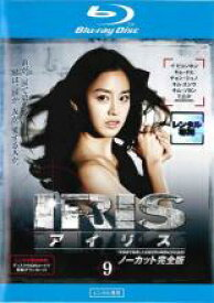 【中古】Blu-ray▼IRIS アイリス ノーカット完全版 9(第17話、第18話)ブルーレイディスク▽レンタル落ち【韓国ドラマ】【イ・ビョンホン】【チョン・ジュノ】