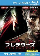 【中古】Blu-ray▼プレデターズ ブルーレイディスク▽レンタル落ち【ホラー】