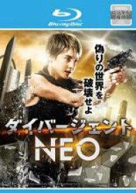 【バーゲンセール】【中古】Blu-ray▼ダイバージェント NEO ブルーレイディスク▽レンタル落ち