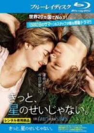 【バーゲンセール】【中古】Blu-ray▼きっと、星のせいじゃない。ブルーレイディスク▽レンタル落ち