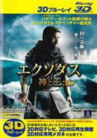 【中古】Blu-ray▼エクソダス 神と王 3D ブルーレイディスク 3D再生専用▽レンタル落ち